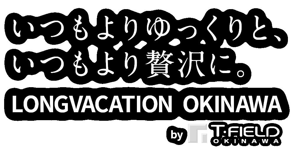ロングバケーション沖縄