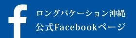 ロングバケーション沖縄公式Facebookページ