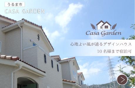 casagarden
