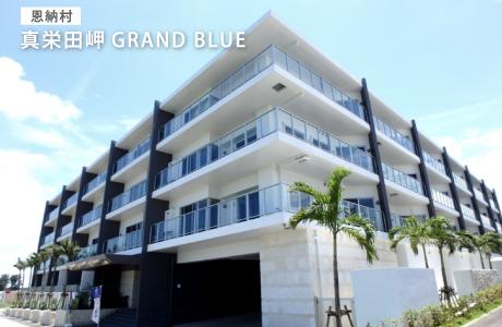 真栄田岬 GRAND BLUE